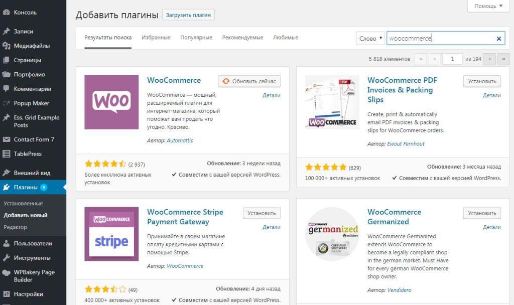 Главное преимущество WordPress – огромное количество плагинов