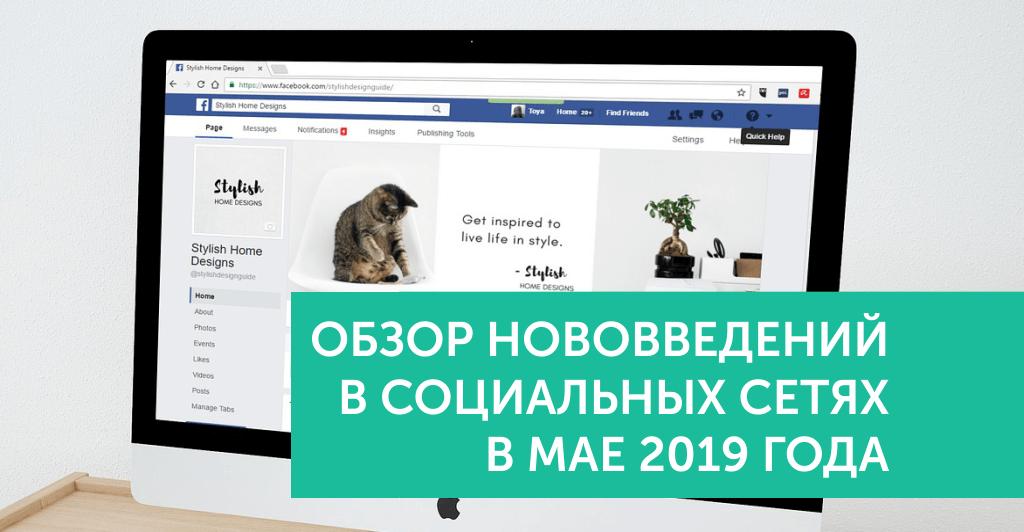Обзор нововведений в социальных сетях в мае 2019 года