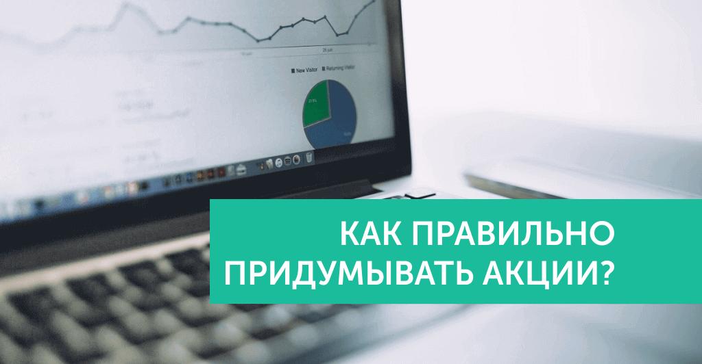 Как правильно придумывать акции