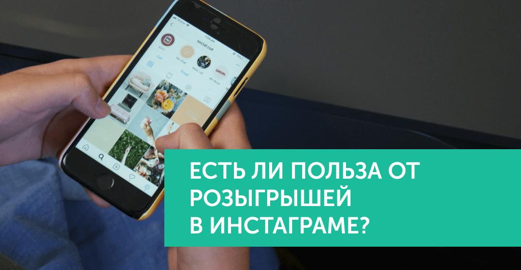 Есть ли польза от розыгрышей в Инстаграме?