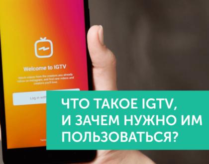 Что такое IGTV, и зачем им пользоваться?