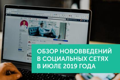 Обзор нововведений в социальных сетях в июле 2019 года