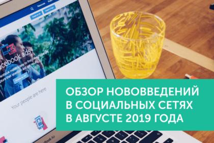 Нововведения в соц.сетях в августе 2019