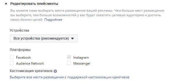 настройки рекламы в Инстаграме