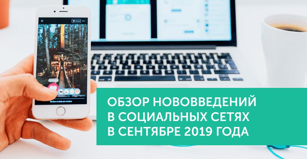 Нововведения в соц.сетях в сентябре
