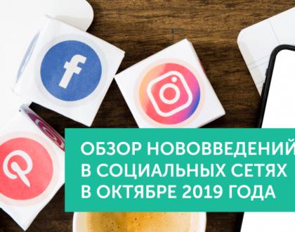 Нововведения в соц.сетях в октябре