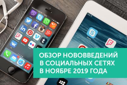 Нововведения в соц.сетях в ноябре 2019 года