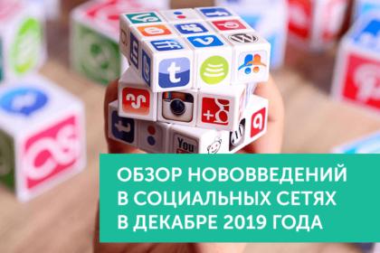 Нововведения в соц.сетях в декабре 2019
