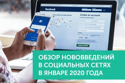 Нововведения в соц.сетях в январе 2020