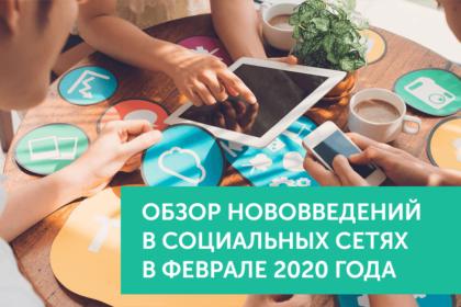 Нововведения в соц.сетях в феврале 2020 года