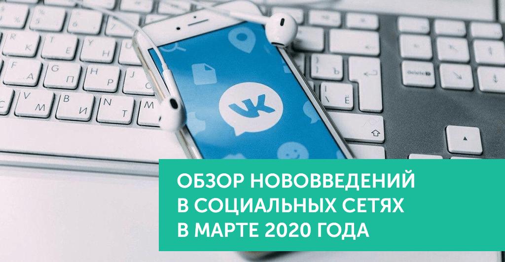 Нововведения в соц.сетях в марте 2020