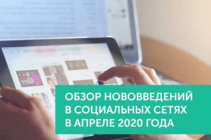 Нововведения в соц.сетях в апреле 2020