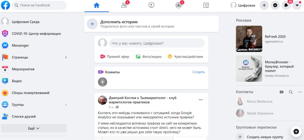 переключиться на новый Facebook