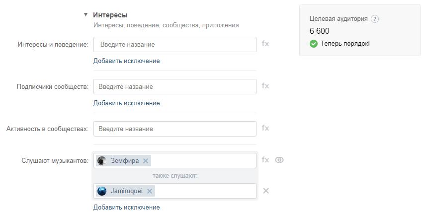Новый вид таргетинга Вконтакте