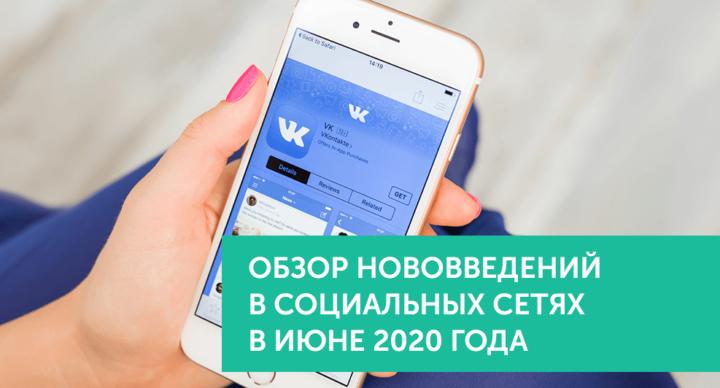 Нововведения в соц.сетях в июне 2020
