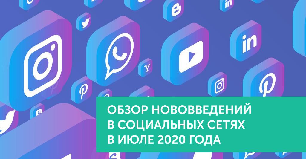 Нововведения в соц.сетях в июле 2020