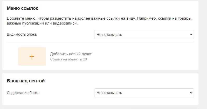 В Одноклассниках введен новый вид оформления для групп