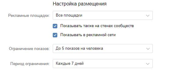ВКонтакте добавил периоды ограничения показов для рекламных объявлений