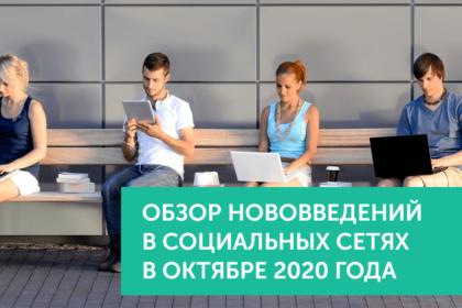 Нововведения в соц.сетях в сентябре 2020