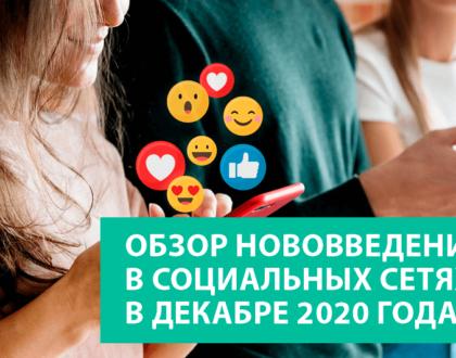 Нововведения в соц.сетях в декабре 2020