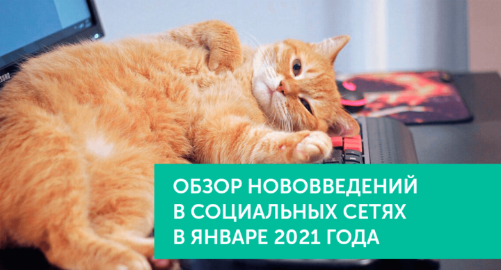 Нововведения в соц.сетях в январе 2021