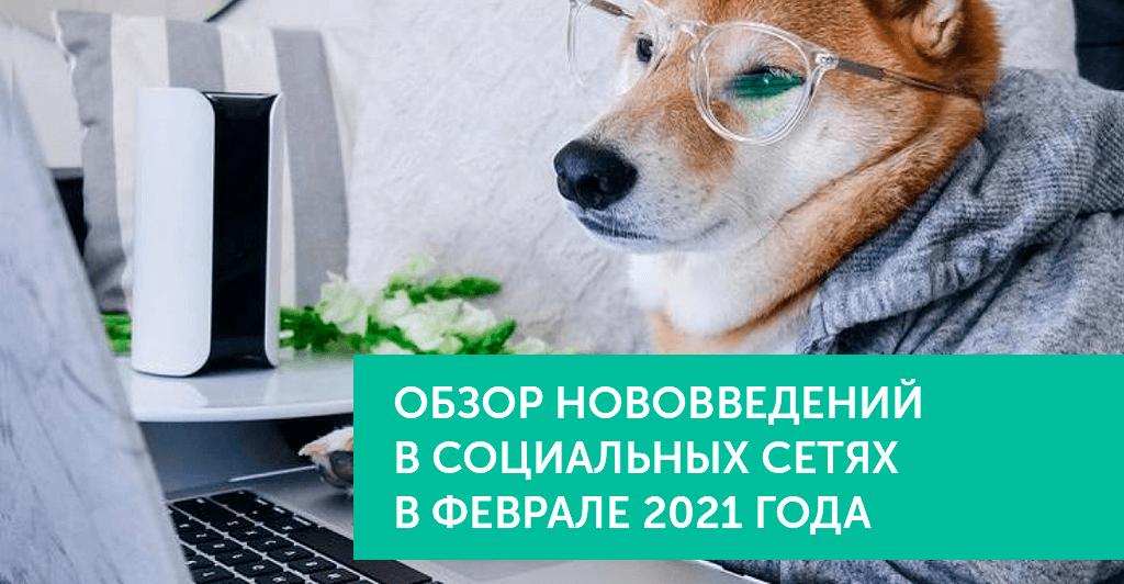 Нововведения в соц.сетях в феврале 2021