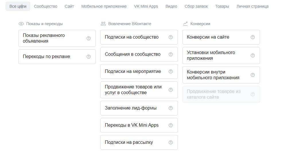 Вконтакте обновил интерфейс страницы запуска рекламы