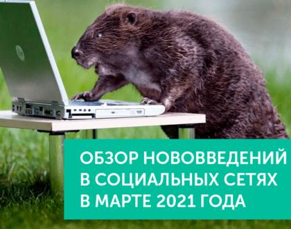Нововведения в соц.сетях в марте 2021