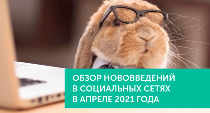 Нововведения в соц.сетях в апреле 2021