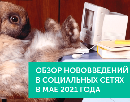 Нововведения в социальных сетях в мае 2021