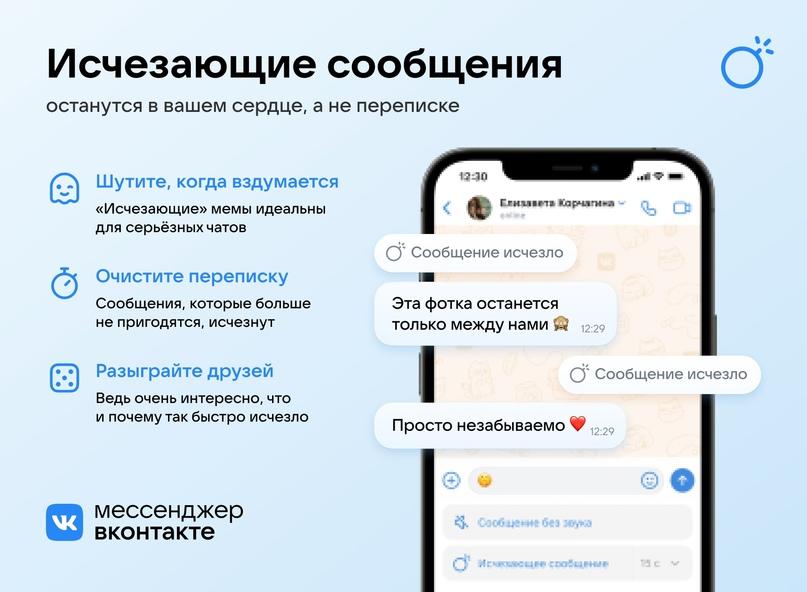 Вконтакте в мобильном приложении запустил 2 новых вида сообщений