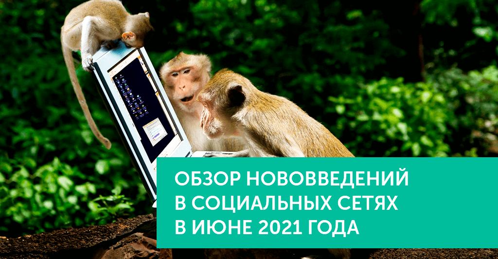 Нововведения в соц.сетях в июне 2021
