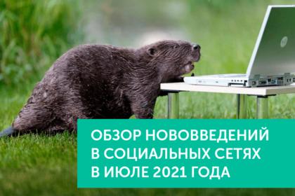Нововведения в соц.сетях в июле 2021